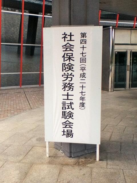 社会保険労務士試験会場 (1)