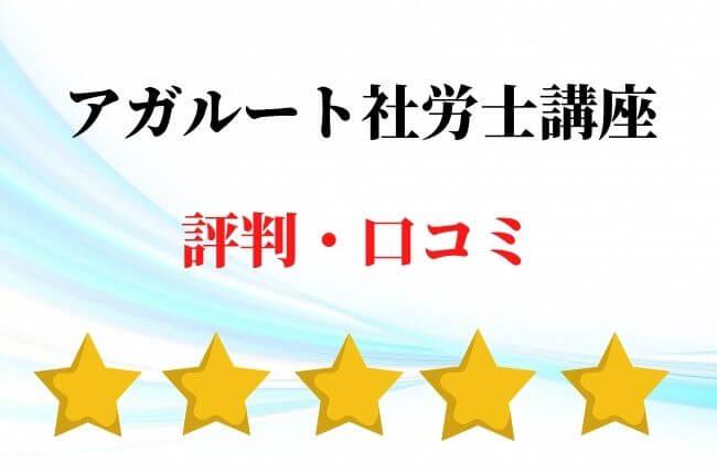 アガルート社労士講座の評判・口コミ