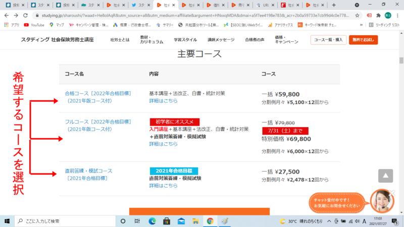 スタディング公式サイト【商品案内】