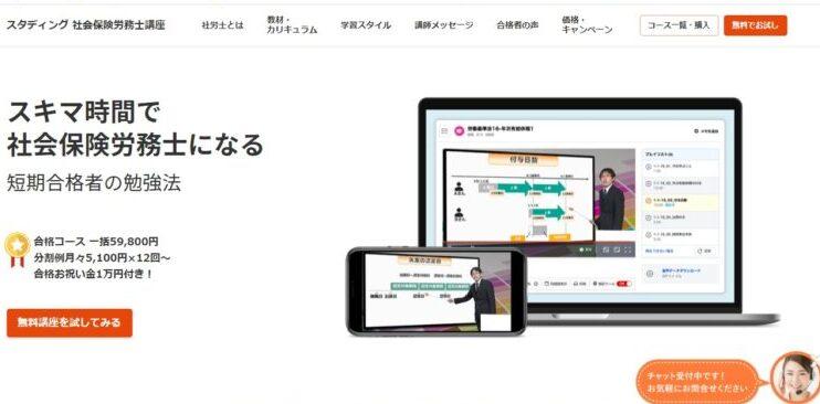 スタディング社労士講座のサイト画像