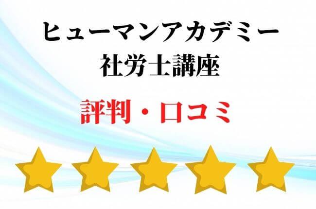 ヒューマンアカデミー(たのまな)社労士通信講座の評判・口コミ
