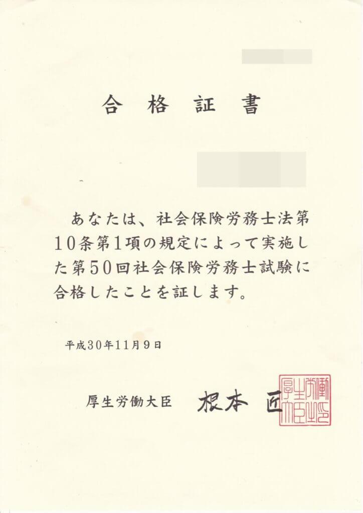 社労士合格証